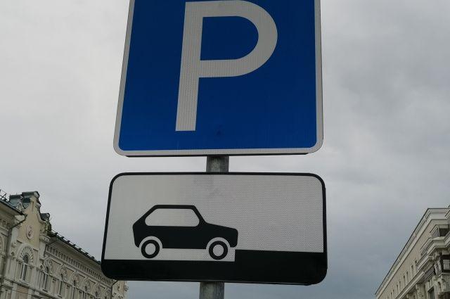 Так выглядит обычный знак парковки. У новых в правом нижнем углу есть небольшой значок инвалида.