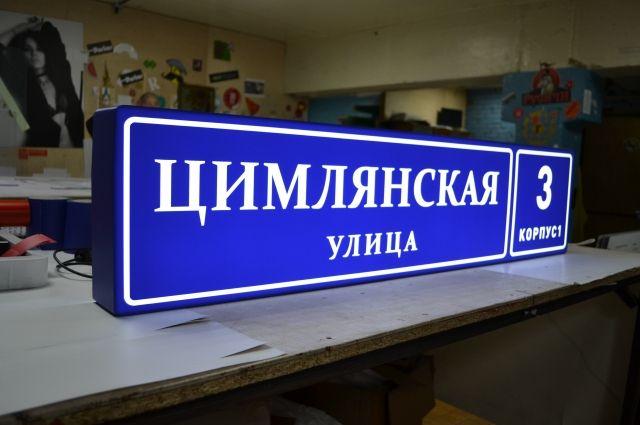 Светящиеся таблички с адресами установят на каждом доме.