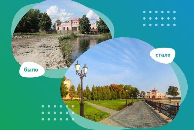 Результаты нацпроекта «Формирование комфортной городской среды» могут оценить жители разных городов Южного Урала.