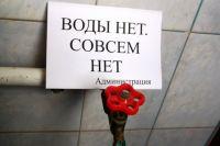 Без воды остались 62 дома в Дзержинском, Кировском, Ленинском и Октябрьском районе Новосибирска.