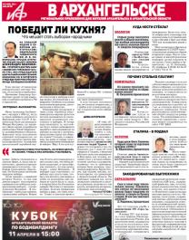 «АиФ в Архангельске» №13