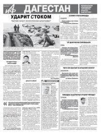 АиФ Дагестан Ударит стоком