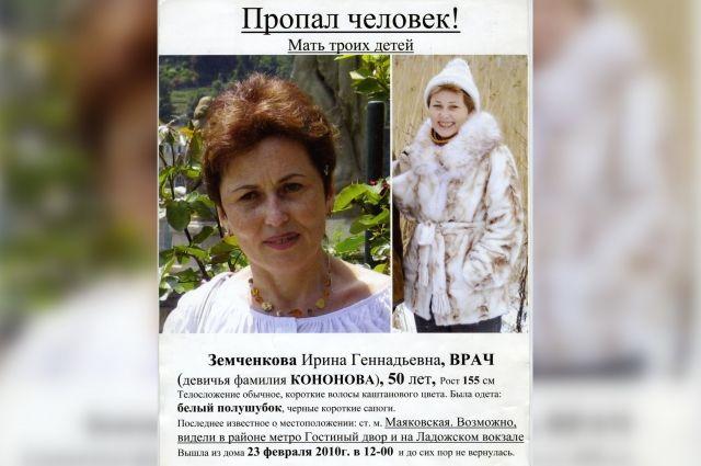 Врач-гинеколог знаменитой «Снегиревки» исчезла днем 23 февраля 2010 года.