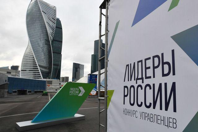 Рекорд первого дня. На конкурс Лидеры России подано более 18 тыс. заявок