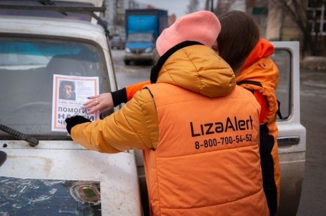 Если человек пропал, не ждите! Сразу же подавайте заявление в полицию и обращайтесь за помощью в отряд «ЛизаАлерт».