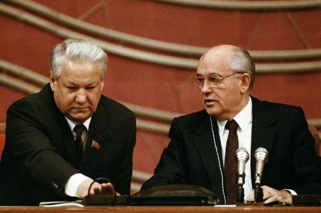 Борис Ельцин и Михаил Горбачев.