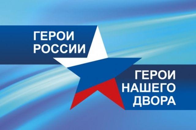 В Оренбуржье стартует ежегодный областной конкурс «Герои России – герои нашего двора».
