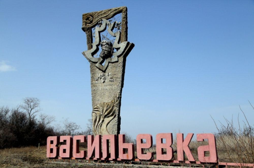 Стела на въезде в село Васильевка Донецкой области. Село Васильевка было обесточено в результате обстрела. В результате повреждения линии электропередачи без электроснабжения осталось около двухсот абонентов.