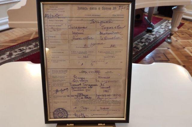 Копию актовой записи о заключении брака Юрия Гагарина и Валентины Горячевой передало оренбургское управление ЗАГСа.