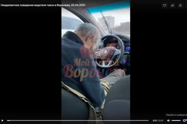 На «неадекватное поведение» таксиста пожаловалась в Сети жительница Воронежа.