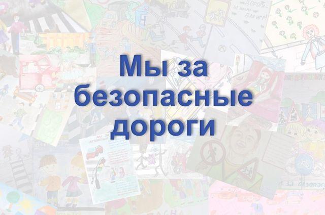 В Оренбурге стартовал конкурс рисунков «Мы за безопасные дороги».