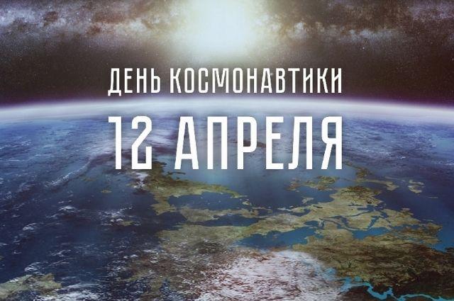 В честь Дня космонавтики для жителей пройдут мастер-классы