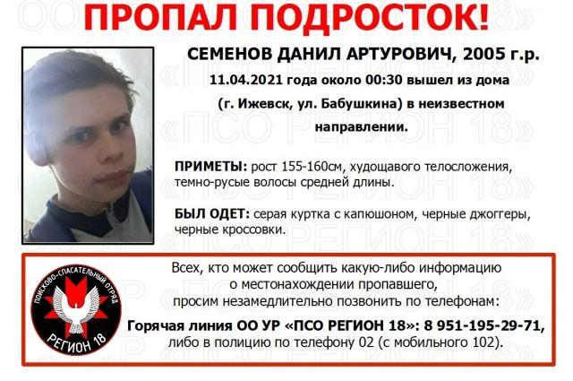 Пропавшего 16-летнего подростка ищут в Ижевске
