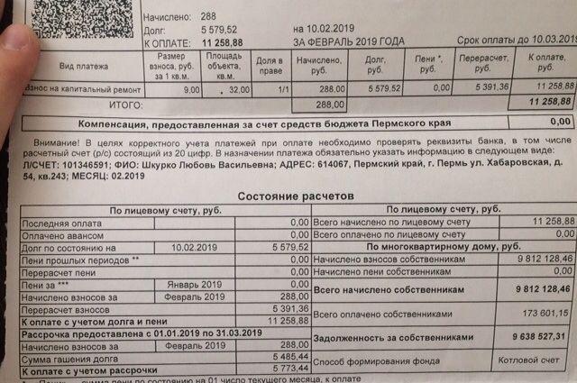 В Калининградской области новый порядок компенсаций платы за капремонт