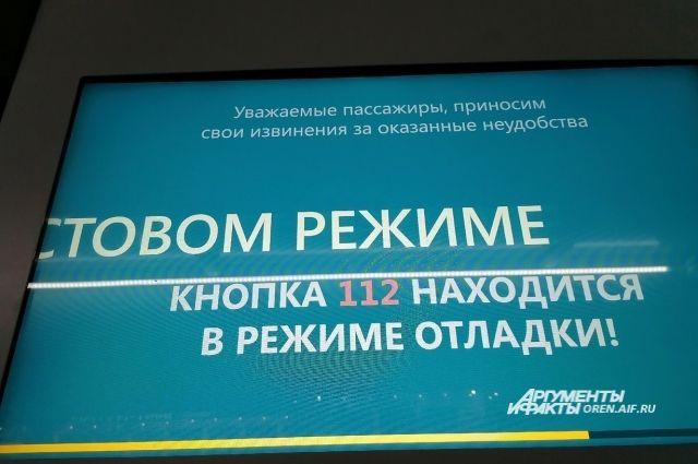 В Оренбурге вопрос с закупкой новых остановок пока отложен.