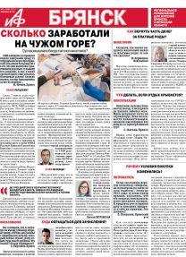 АиФ-Брянск №15