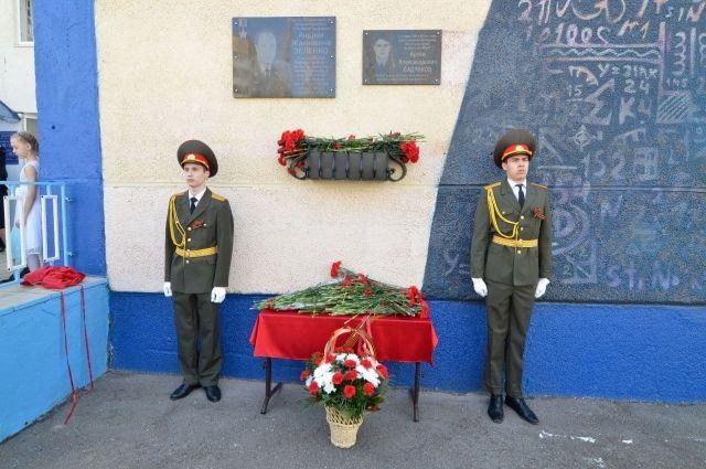 Мемориальную доску установили на фасаде оренбургского лицея №5.