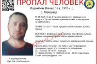 Мужчина ушел из дома в селе Городище 11 апреля и не вернулся.