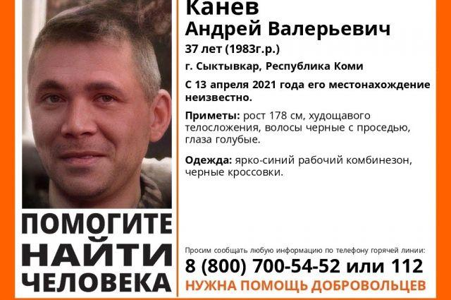 37-летнего Андрея Канева ищут вторые сутки.
