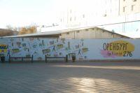 Администрация Оренбурга отказалась от иска по долгу в 152 тысячи рублей к владельцам Атриума.