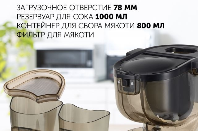 Новая соковыжималка от Polaris PSJ 0601 сделает смузи, ореховое молоко и выжмет даже гранатовый сок на всю семью.