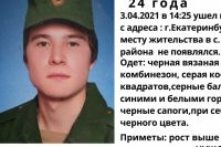 Он исчез в Екатеринбурге.