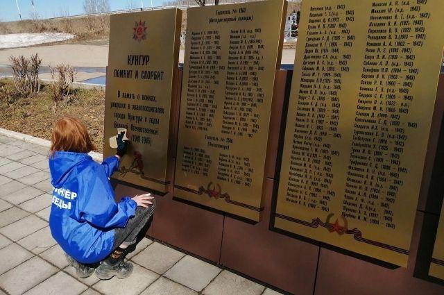 Активисты очищают памятники, посвящённые событиям Великой Отечественной войны.