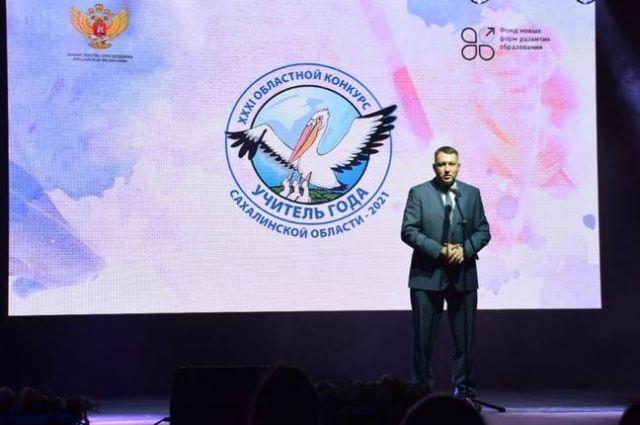 Открытие областного конкурса «Учитель года - 2021»