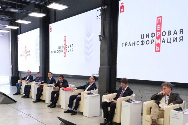 В Перми проходит стратсессия «Стратегия цифровой трансформации Пермского края-2030».