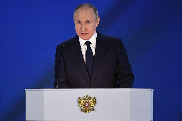 Послание Владимира Путина к Федеральному собранию в 2021 году
