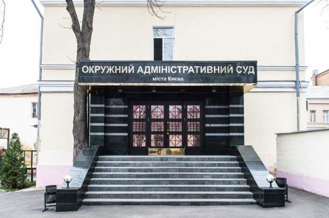«Вместо Окружного админсуда Киева»: кто будет рассматривать иски