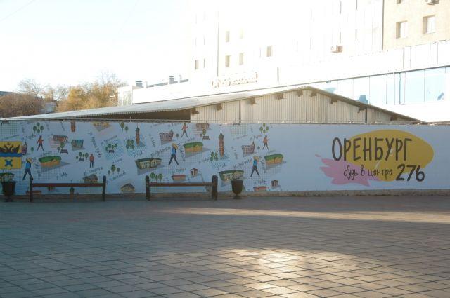 В Оренбурге собственник Атриума препятствует засыпке котлована и не пускает на его территорию приставов и представителей мэрии.