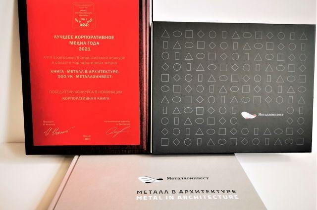 Книга «Металл в архитектуре» стала лауреатом Ежегодного Всероссийского конкурса «Лучшее Корпоративное Медиа-2021».