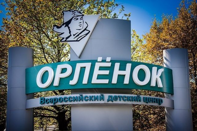 Победители примут участие в выездном экологическом лагере во всероссийском детском центре «Орлёнок»