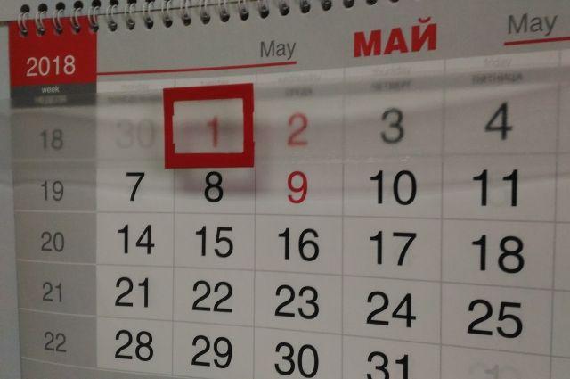 Владимир Путин объявил дни с 1 по 10 мая выходными.