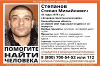 У Степана Степанова проблемы со здоровьем. Он должен ежедневно принимать лекарства и находиться под контролем близких. В противном случае мужчина может дезориентироваться.