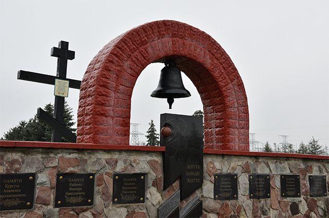 Мемориальный комплекс ликвидаторам аварии на Чернобыльской АЭС.