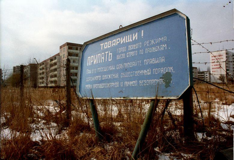 Въезд в город Припять, 26 апреля 2017 года