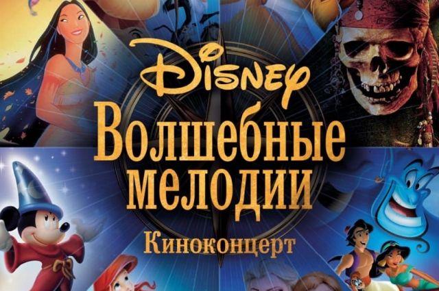 В программе прозвучат легендарные композиции Disney, удостоенные премий «Оскар» и «Грэмми».