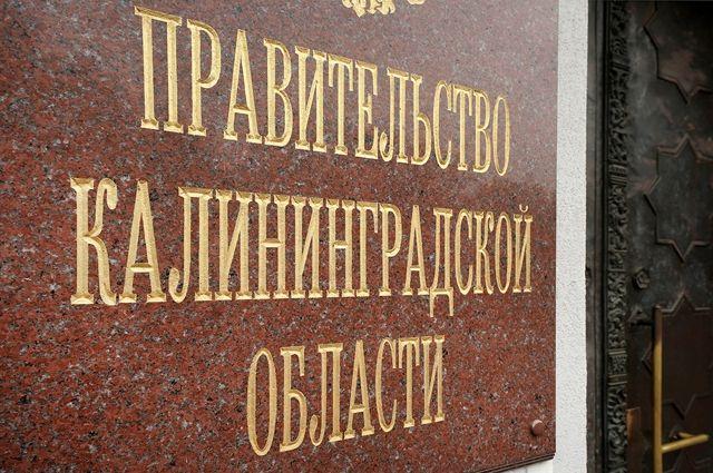 Правительство Калининградской области уточнило, как работаем в начале мая