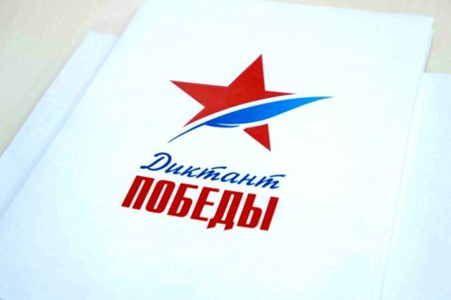 Свердловчане написали «Диктант Победы»