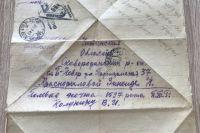 Письмо Василия Колунина.