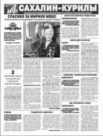 АиФ Сахалин-Курилы № 18