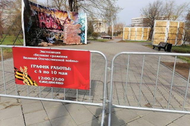 В Оренбурге в сквере у Дома Советов открылась экспозиция о ВОВ