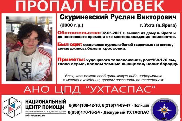 Руслан Скуриневский ушёл из дома 2 мая.