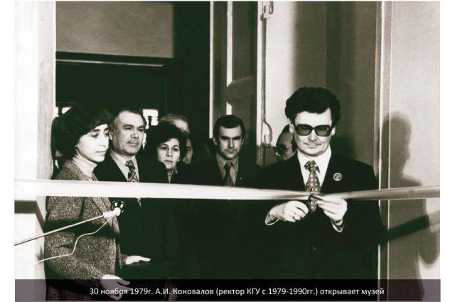 Ректор Александр Коновалов открыл Музей истории КГУ в 1979 году.