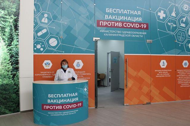 В торговом центре Калининграда открылся мобильный прививочный пункт
