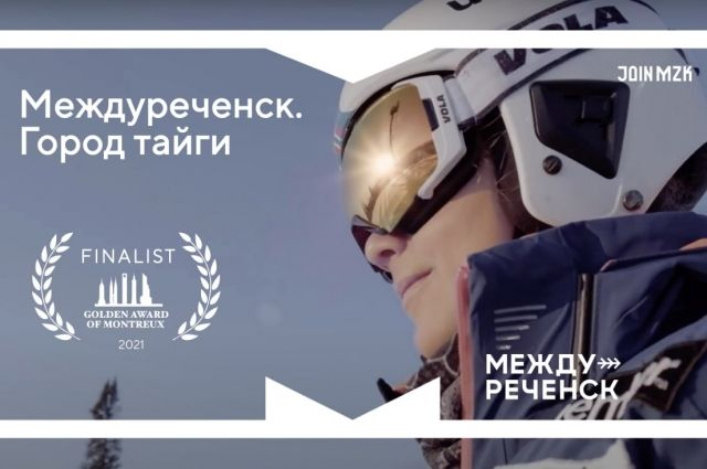 Фильм снят сибирской студией VOzDUHFILM.