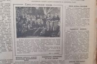 Газета «Сталинское знамя».