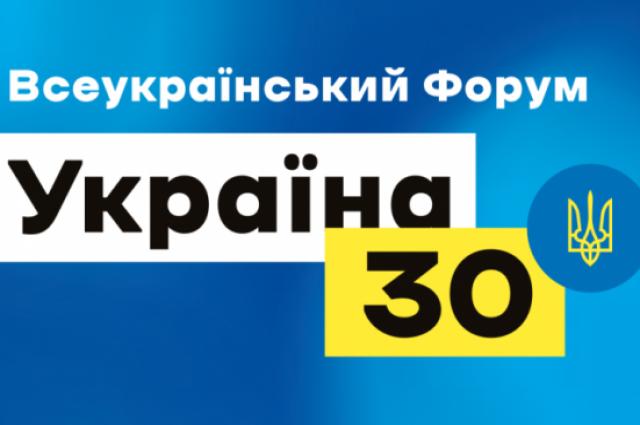 В Киеве возобновится проведение форума «Украина 30»